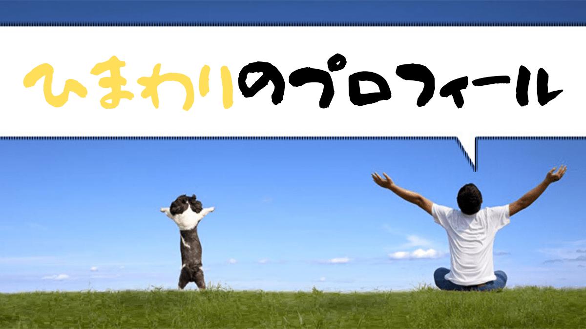 ひまわりのプロフィール【自己紹介】