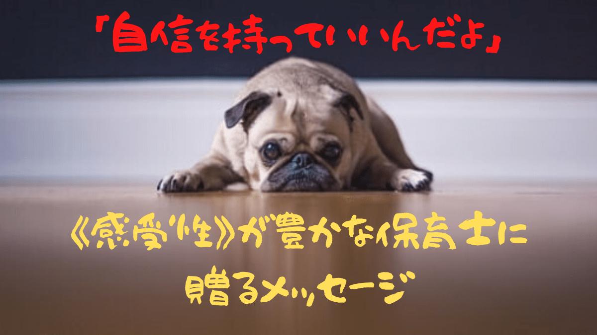【落ち込む・泣く・悲しむ】感受性が豊かな保育士はステキな保育士